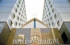 New Hankyu Hotel – Осака  - Фотогалерия - снимка 1