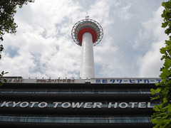 Kyoto Tower Hotel - Киото