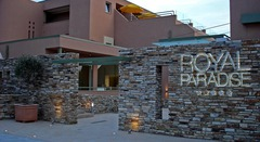 Royal Paradise Beach Resort & Spa – ТАСОС - Фотогалерия - снимка 1