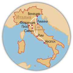 Гранд Тур на Италия - Фотогалерия - снимка 4