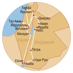 Два бряга на река Йордан: Израел и Йордания - Фотогалерия - снимка 1